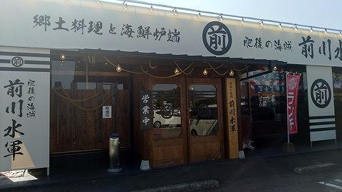【東区桜木】肥後の海賊ってカッコいい!前川水軍さん