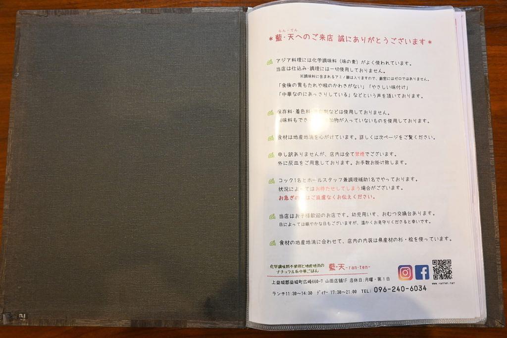 【閉店】ミシュラン熊本にも掲載!ナチュラル系中華 藍・天-ran・ten-さん