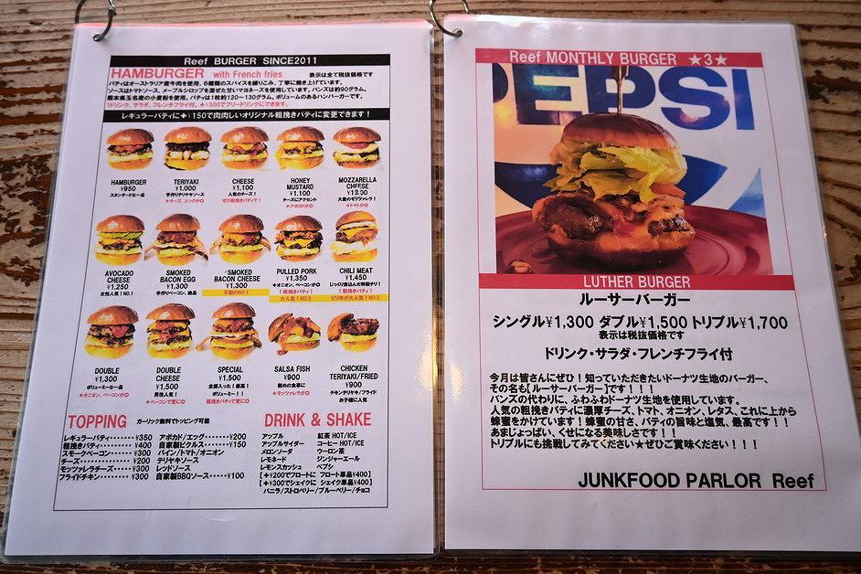 【南区近見】熊本エリアのハンバーガーの一番店!Reef Burger-リーフ バーガー-