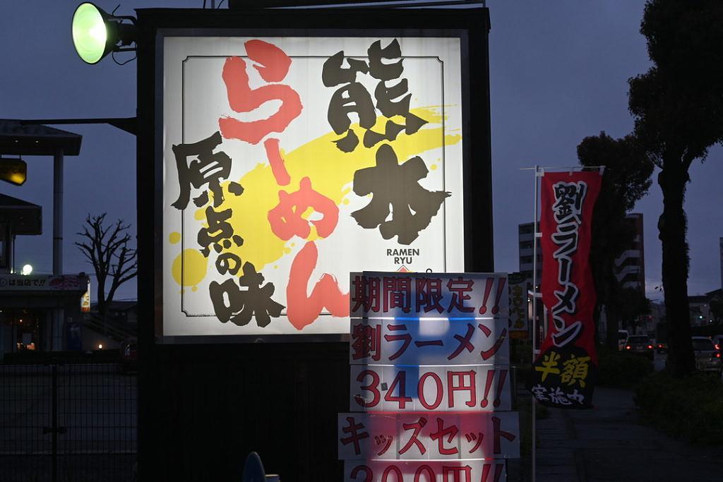 【閉店】4月中旬まで期間限定半額!拉麺 劉さん