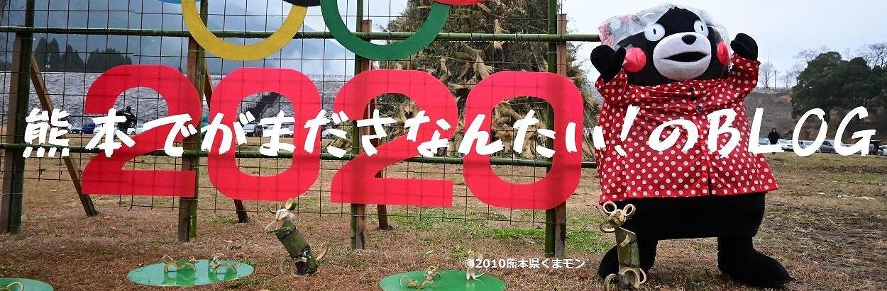 熊本でがまださなんたい!のblog