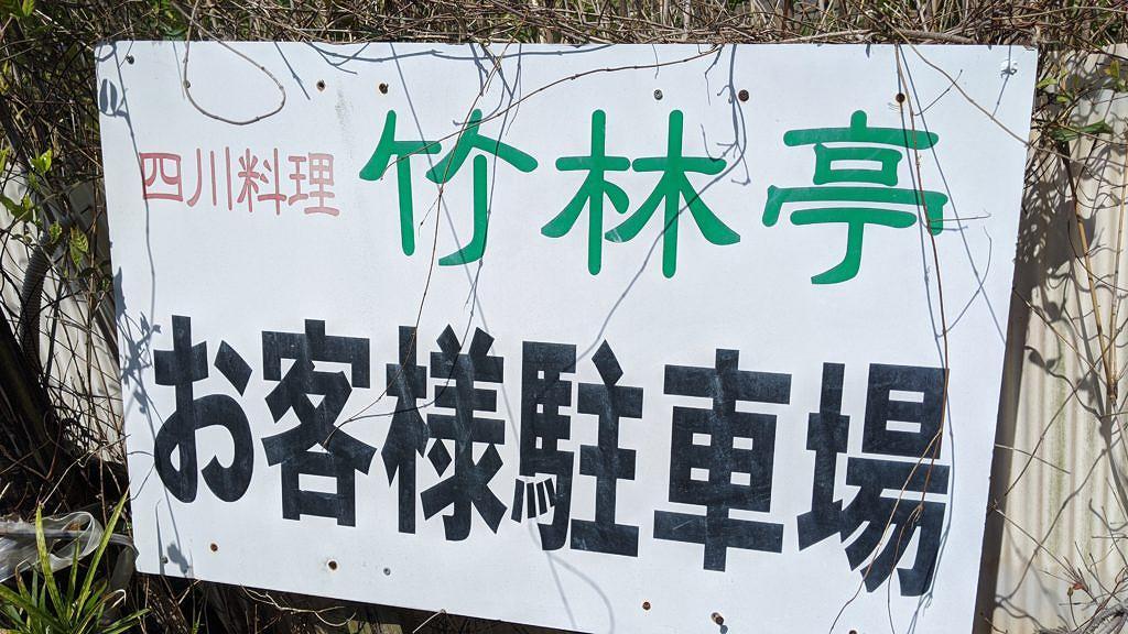 【西区池田】西区で中華を食べるなら!食彩 竹林亭さん