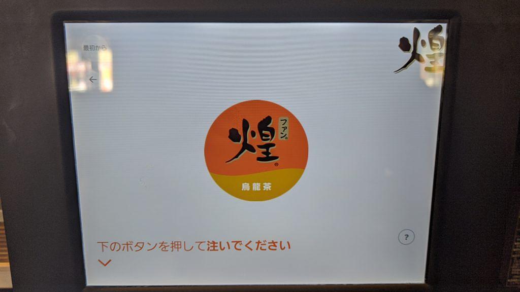 【東区戸島西】ランチ限定「テイクアウト丼」がやばい安さ! ガストさん