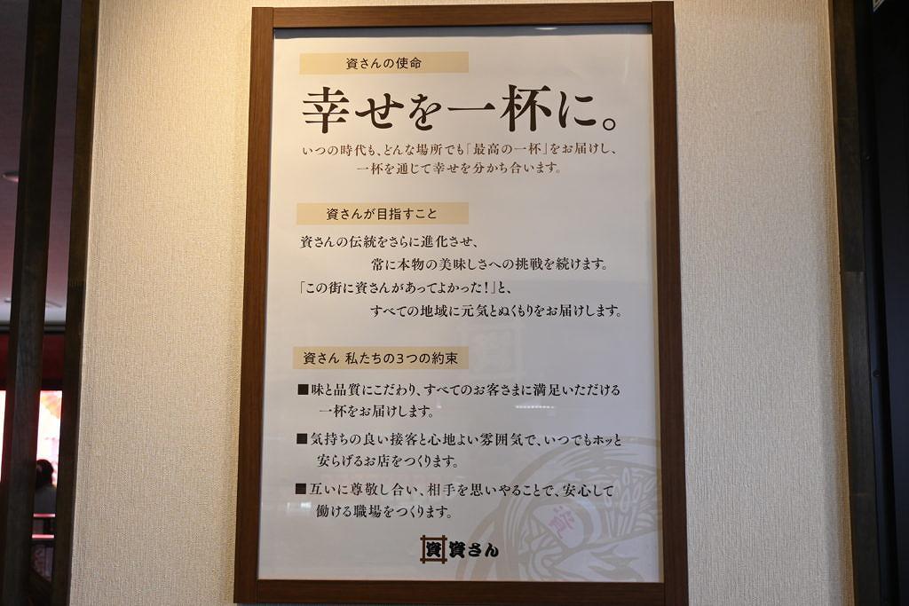 4月2日熊本初出店!北九州で有名な資さんうどん