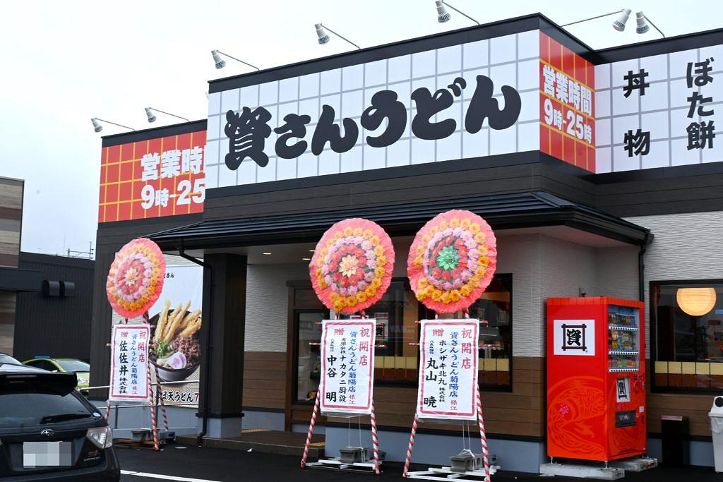 【5月6日迄】資さんうどんのカツとじ丼が100円引き!