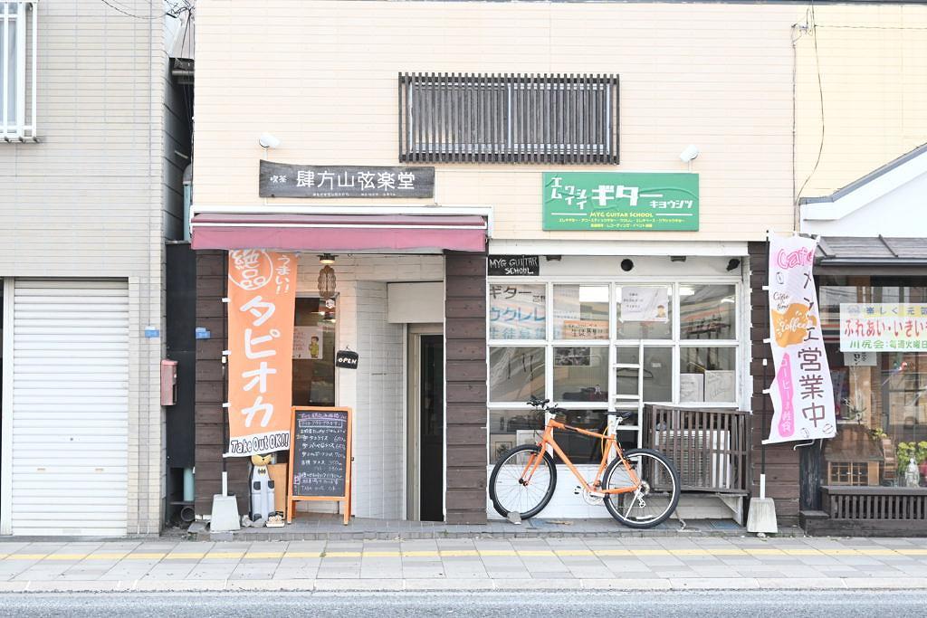 ギター教室もやってる喫茶店!肆方山(よもやま)弦楽堂さん