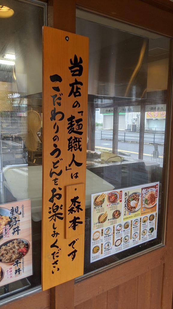 【八代市旭】激レアな麺職人さんが勤務!丸亀製麺 八代店さん