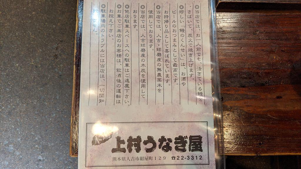 【人吉市紺屋町】ミシュランガイド熊本・大分 2018にも掲載!上村うなぎ屋さん