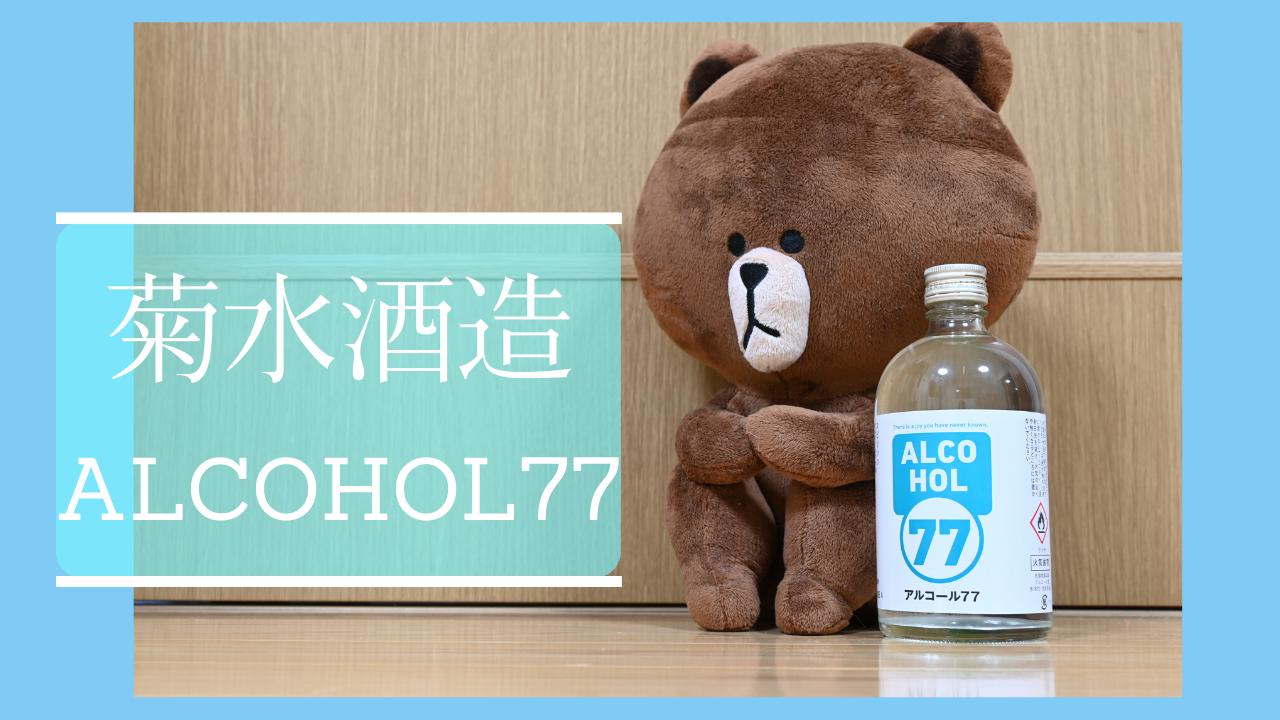 菊水 酒造 77 アルコール