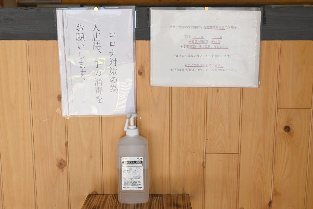 【大津町大字大林】1979年に創業!老舗のラーメン屋 自家製麺 火の国屋さん
