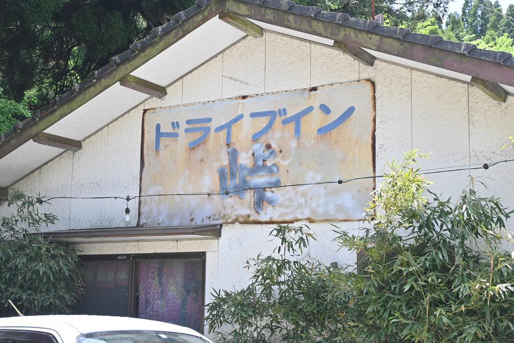 【阿蘇市一の宮町】阿蘇の山奥の隠れた人気店!ドライブイン峠さん