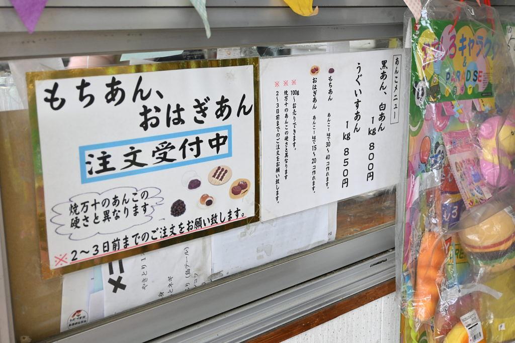 【氷川町宮原】他所には無いハンバーガーが食べれちゃう!森口商店さん