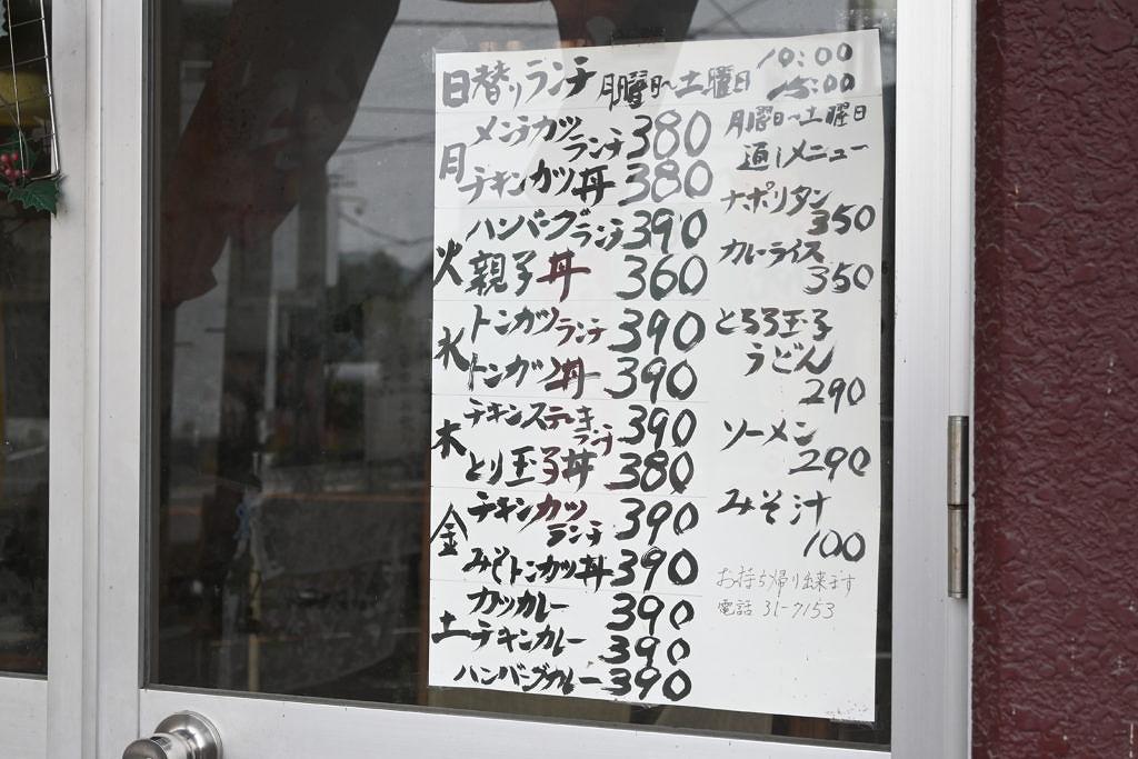 【八代市本野町】店主は鍋奉行!?お好み焼き・もんじゃ焼き うさぎさん