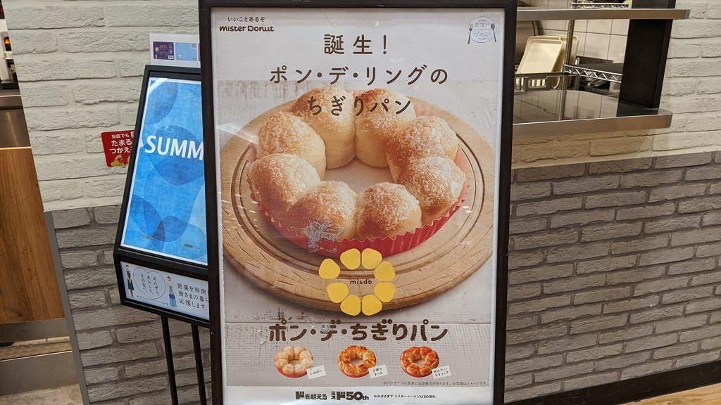 ミスドゴハンの新商品!ポン・デ・ちぎりパンを食べてみました