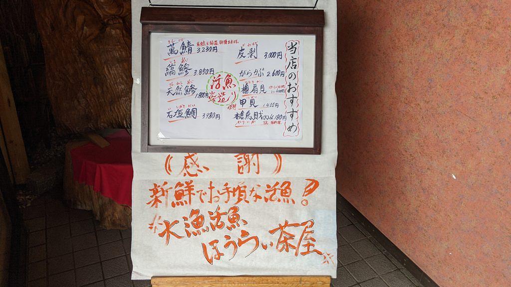 【東区長嶺東】ランチは12時前の来店必須!大漁活魚 ほうらい茶屋さん
