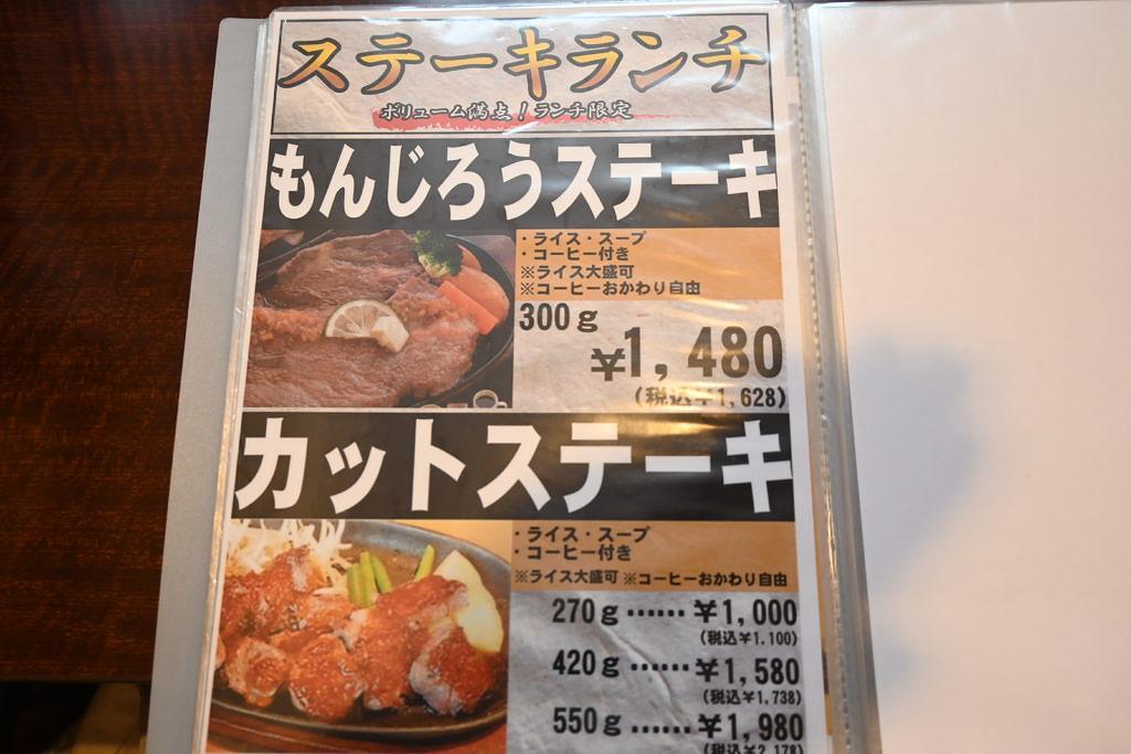 これからの暑い季節はお肉で体力回復!焼肉もんじろうさん
