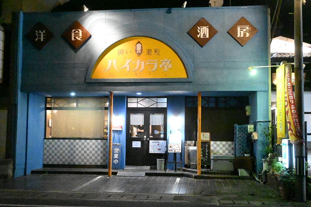 【大津町】味変の魔術師!神戸浪漫 DINING ハイカラ亭さん