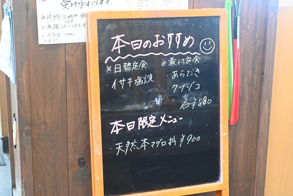 【西区田崎町】新鮮な魚を安価で頂ける!魚良-うおよし-さん