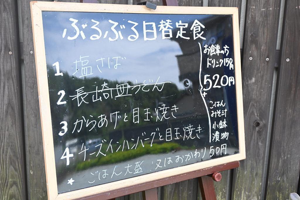 【東区戸島】520円でかなりの満腹度!家庭料理ぶるぶるさん