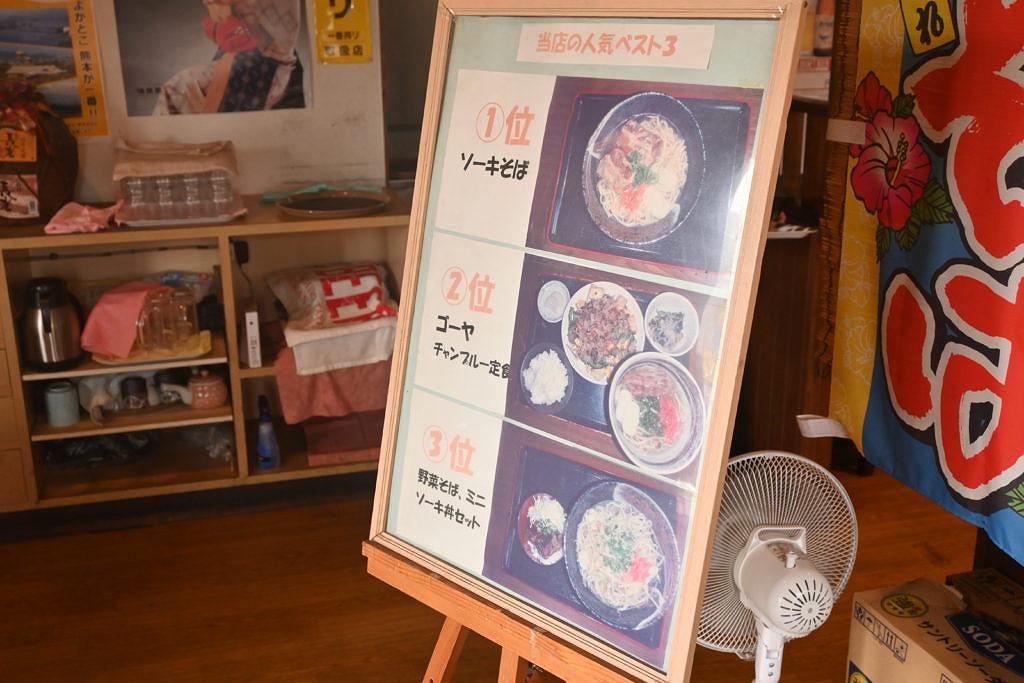 【西区蓮台寺】沖縄料理が食べたいなら!ま~ちゃん食堂さん