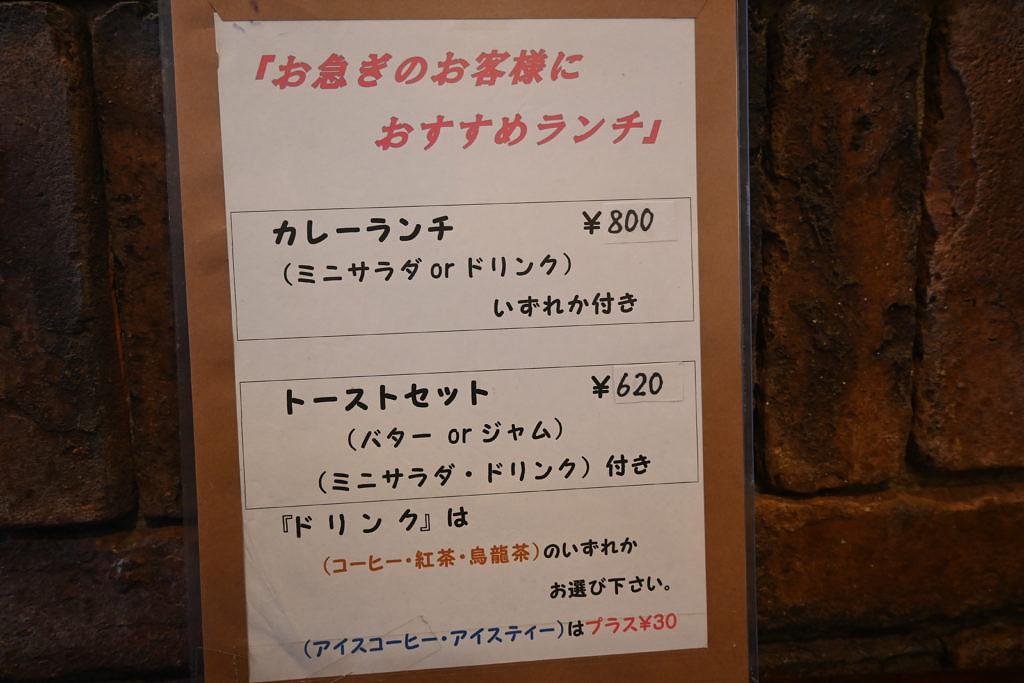 【中央区大江】2021年2月末で閉店!珈琲専科モントレさん