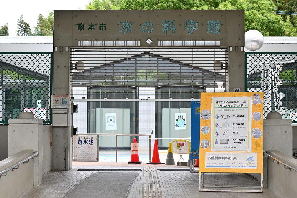 熊本市 八景水谷公園 大賀ハス 水の科学館