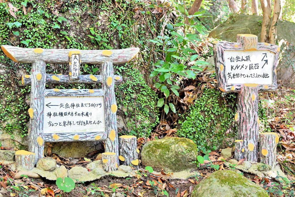 【上天草市姫戸町】古代人が残したロマン溢れる場所!矢岳巨石群遺跡